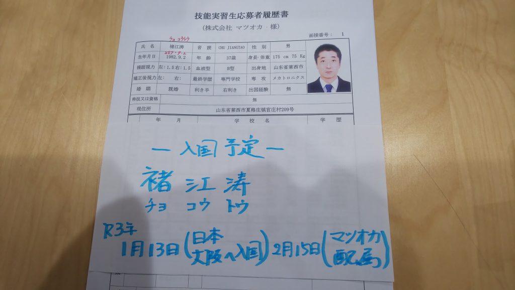 ブログ挑戦NO132 技能実習生