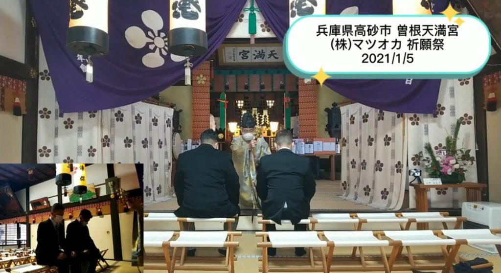 ブログ挑戦NO138 祈願祭