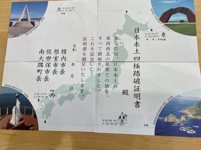 ブログ挑戦NO4  日本本土極踏破